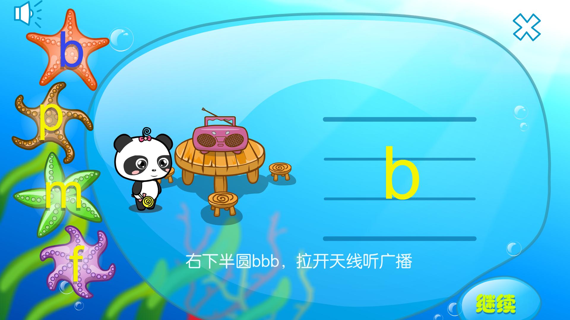 熊猫2118a电视电路图