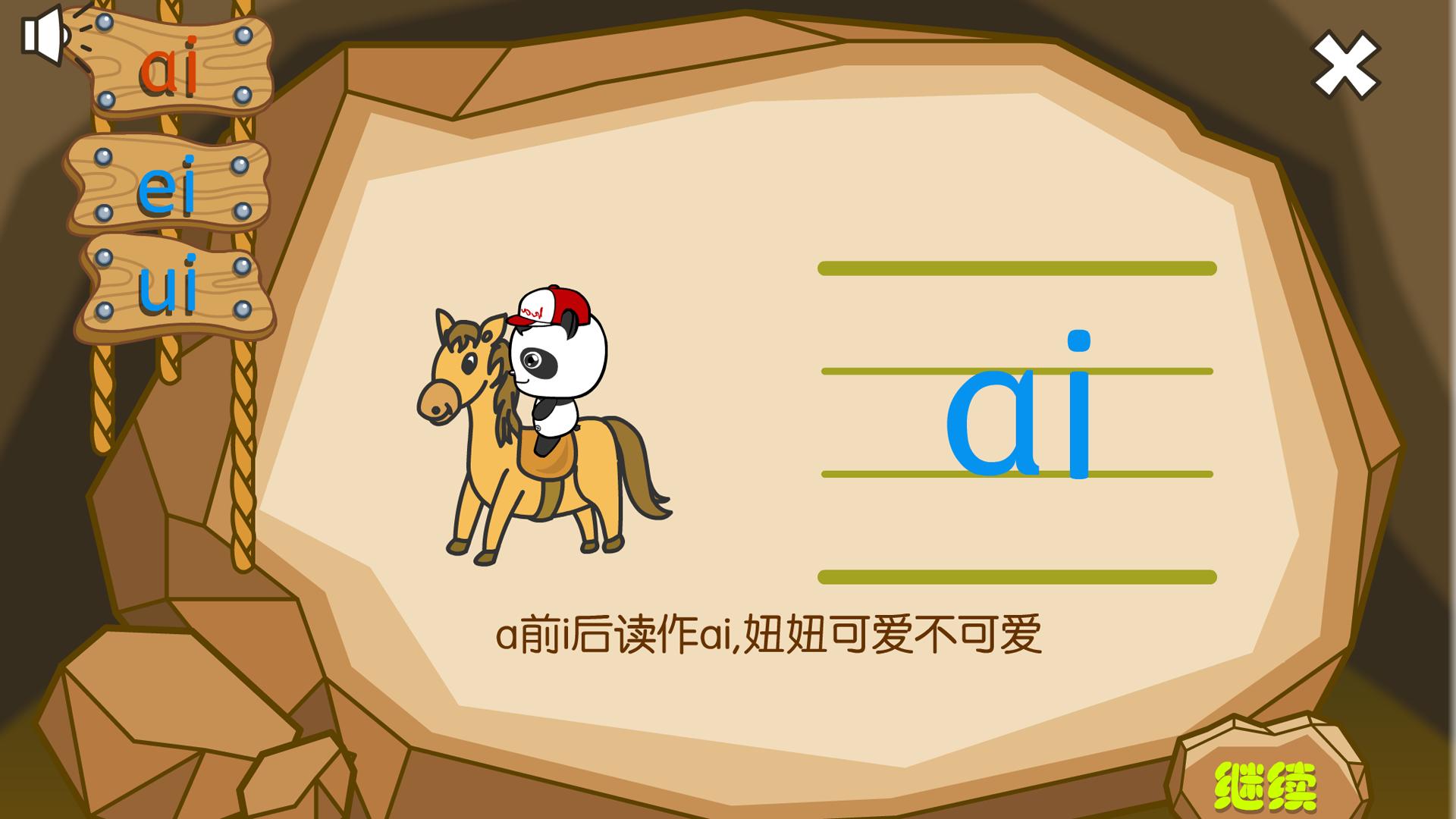 熊猫拼音,熊猫启蒙,儿歌,故事,诗词, 折纸等系列产品研发,并已完成pc