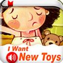 我要买玩具