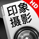 印象摄影HD