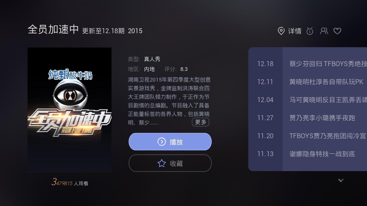 芒果台tv下载_芒果TV官方下载_最新芒果TVTV版下载-欢视商店