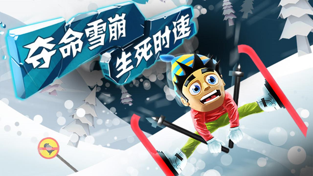 滑雪大冒险西游版_滑雪大冒险TV版官方下载_最新滑雪大冒险TV版TV版下载-欢视商店