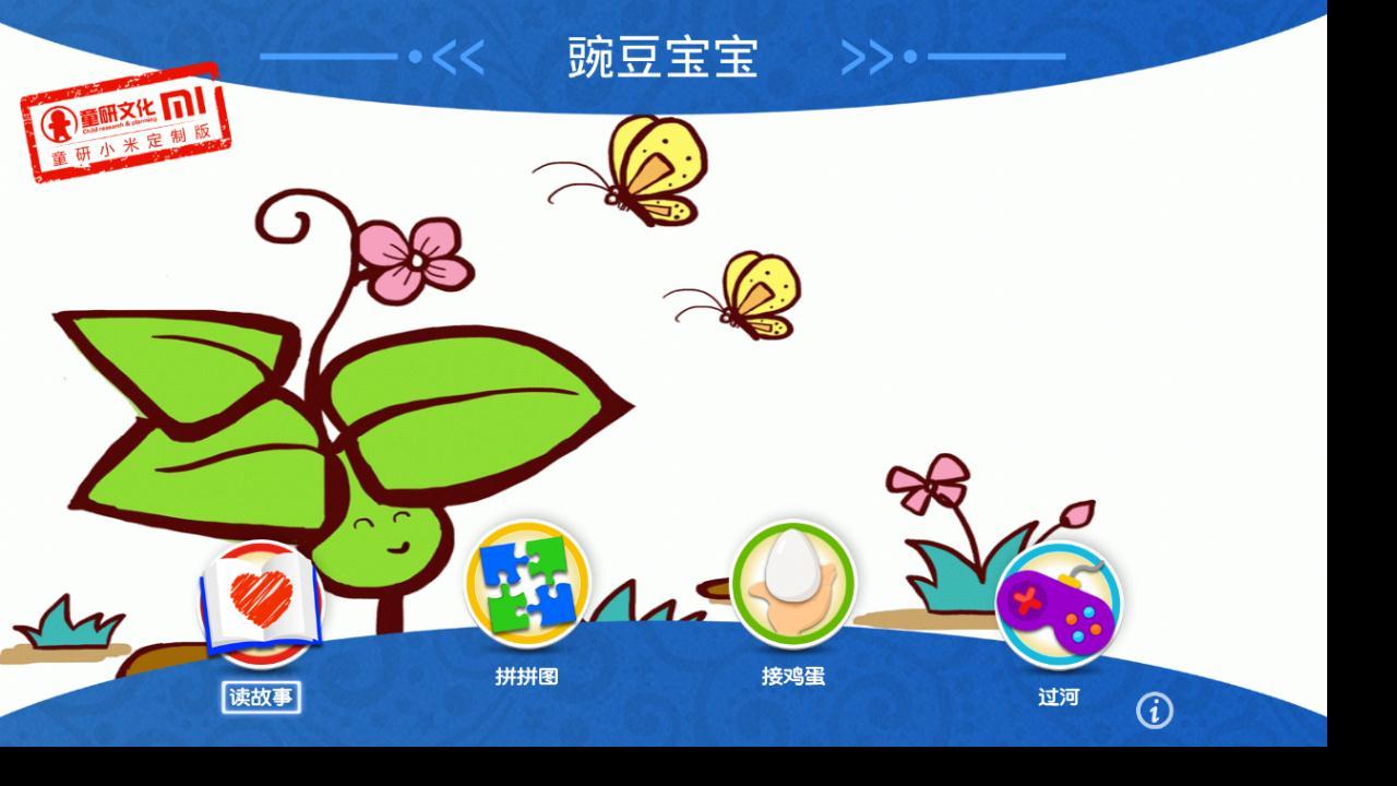 豌豆图片卡通图片