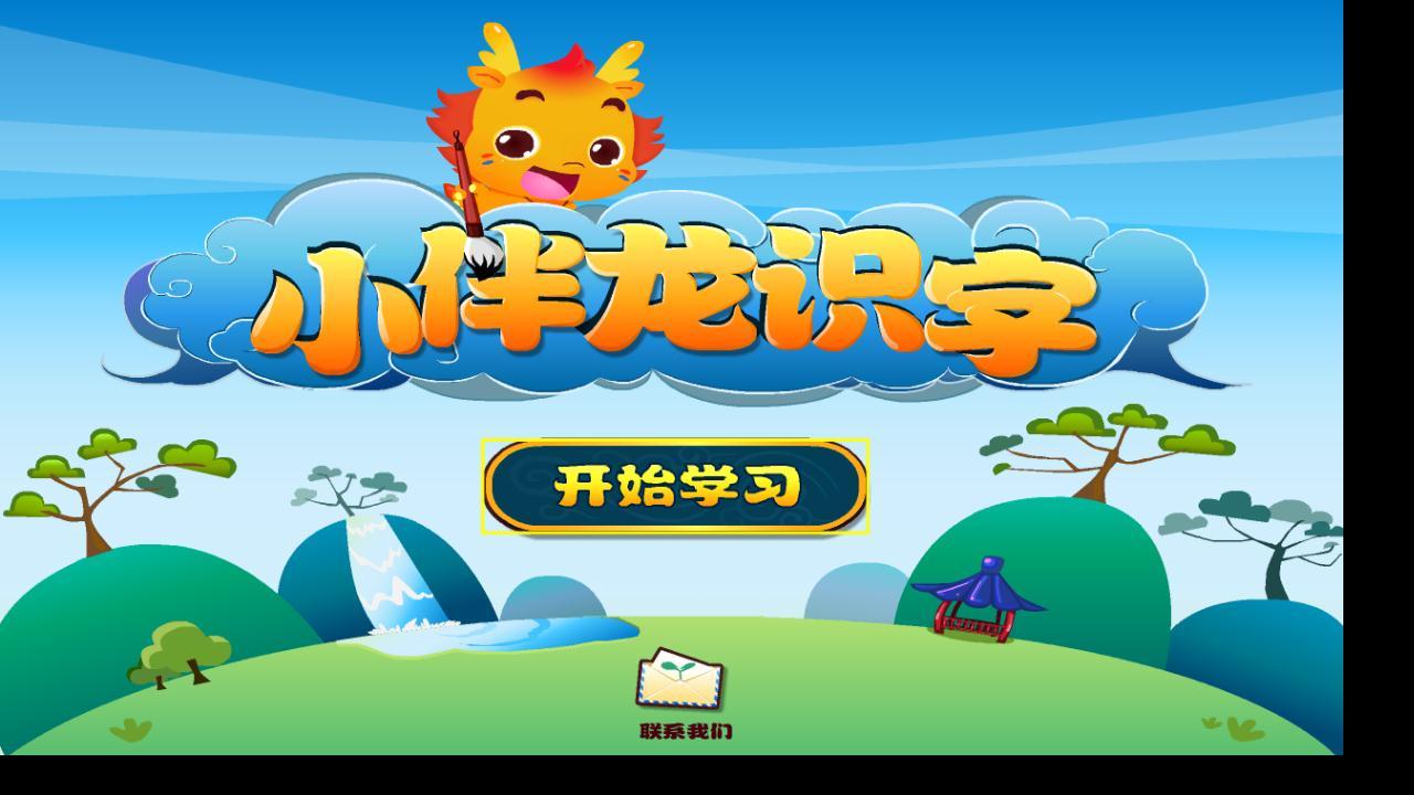 小伴龙识字是一款针对2-8岁学龄前及一年级儿童开发的全新识字软件.