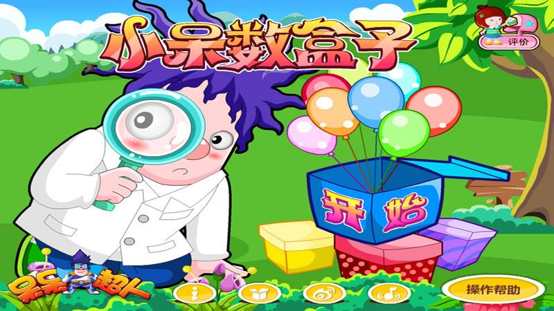 可爱的卡通风格,有趣的游戏动画,简洁的操作方式,贴心的语音提示及