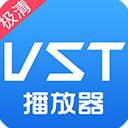 VST极清播放器
